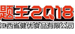 江西省健优食品有限公司